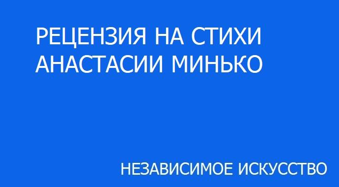 РЕЦЕНЗИЯ НА СТИХИ АНАСТАСИИ МИНЬКО.