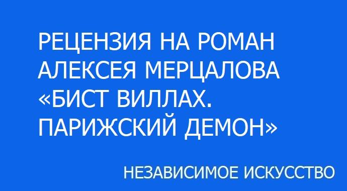 РЕЦЕНЗИЯ НА РОМАН АЛЕКСЕЯ МЕРЦАЛОВА «БИСТ ВИЛЛАХ. ПАРИЖСКИЙ ДЕМОН».