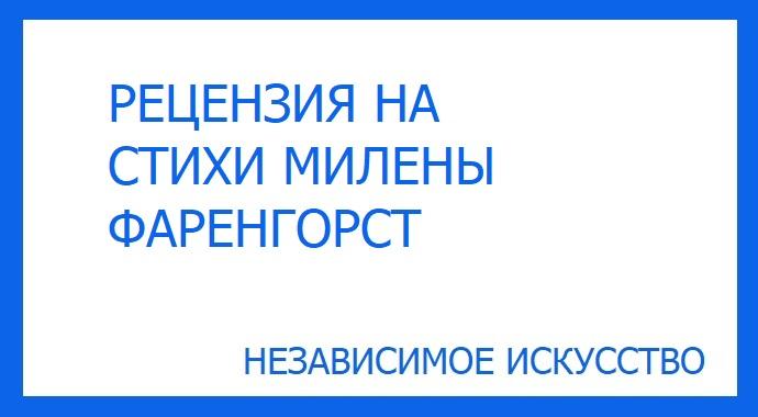 РЕЦЕНЗИЯ НА СТИХИ МИЛЕНЫ ФАРЕНГОРСТ.