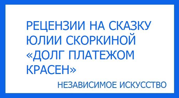 Рецензия на сказку «Долг платежом красен» Юлии Скоркиной участвующую в литературном конкурсе премии «Независимое Искусство 2019» в номинации проза.