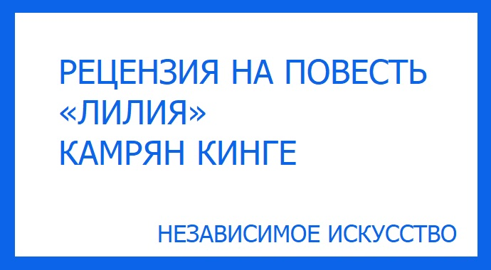 РЕЦЕНЗИЯ НА ПОВЕСТЬ «ЛИЛИЯ»(КАМРЯН КИНГЕ).