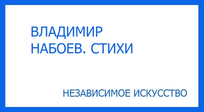 """Стихи Владимира Набоева участника литературного конкурса премии """"Независимое Искусство - 2019"""" в номинации поэзия."""