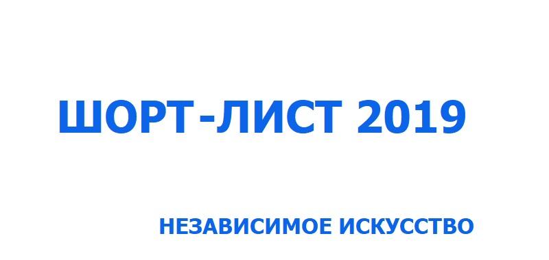 ШОРТ-ЛИСТ ПРЕМИИ «НЕЗАВИСИМОЕ ИСКУССТВО – 2019»